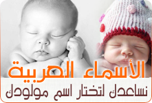 Arab Names Database